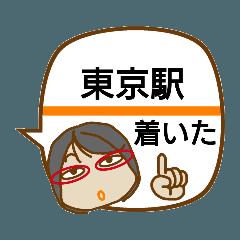 [LINEスタンプ] 東京発→→東京行き、会いに行きま~す!!