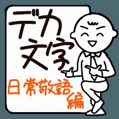 デカ文字スタンプ 日常編