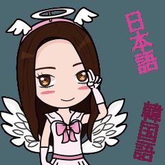 天使ハングル愛ちゃん