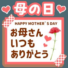 母の日*付箋スタンプ【お母さん&ママ】へ