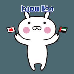 おぴょうさ7-シンプル生活-アラビア語版