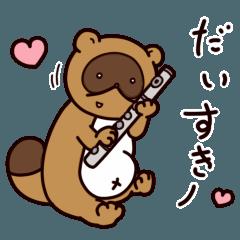 [LINEスタンプ] お気楽タヌキはフルートが吹きたい (1)