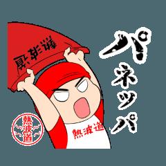 井上勝正10周年・サウナ熱波道スタンプ