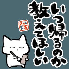 格言ぼく言うネコ4~家族編~