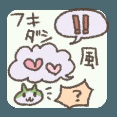 漫画フキダシ風〜ハチワレねこを添えて〜