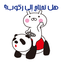 おぴょうさ9 シンプル生活3 アラビア語版