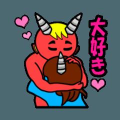 赤鬼&青鬼(カップル)
