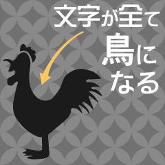 [LINEスタンプ] 文字が全部、鳥になる (1)