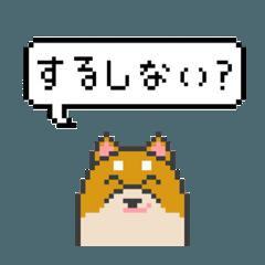 ドット絵!長野弁の柴犬