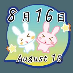 8月16日記念日うさぎ
