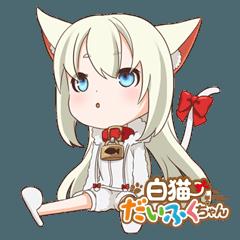 白猫だいふくちゃん 2
