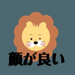 おたくライオン