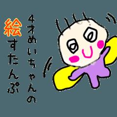 4才芽依ちゃんの絵スタンプ