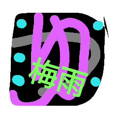 [LINEスタンプ] 梅雨 (1)