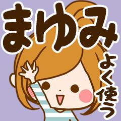 まゆみ専用スタンプ☆よく使う言葉
