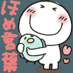 [LINEスタンプ] まるぴ★ほめ言葉 (1)