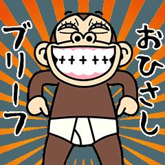 イラッとお猿さん★ダジャレ編2