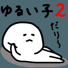 ゆるい子2