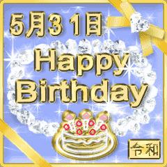▷輝くお誕生日☆5月16日~31日