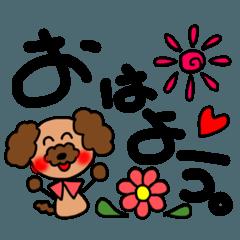 トイプードル♡スタンプ / 日常+敬語