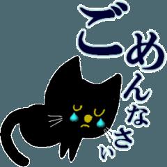 黒猫の常に使えるスタンプ