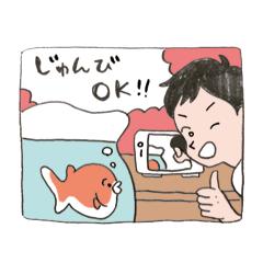 金魚とぼく。