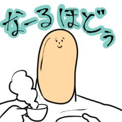 干し芋さんスタンプ