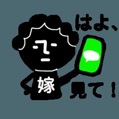 関西弁の鬼嫁