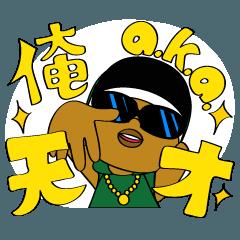 【ビガップくん】ヒップホップ日常スタンプ