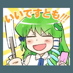東方Project 早苗さんだよ(朝までゴーヤ)