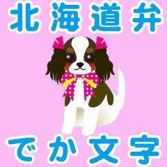 北海道弁【キャバリア/トライカラー】BIG