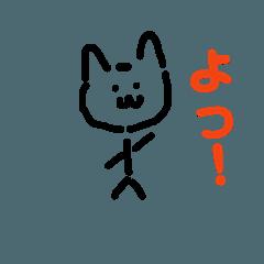 棒猫   ゲスト熊・犬・兎