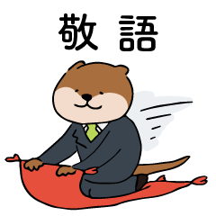かわうそ社員(敬語)