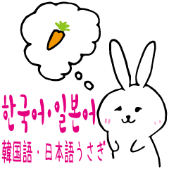 韓国語・日本語うさぎ(友達用)
