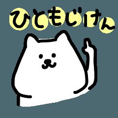[LINEスタンプ] ひともじけん (1)