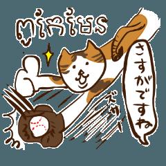 [LINEスタンプ] かわいいチマンズ☆クメール語