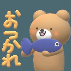 うさくま日和 2 (3Dバージョン)
