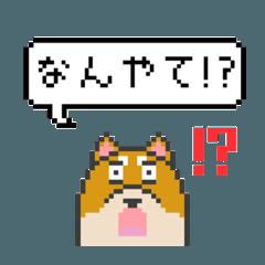 ドット絵!関西弁の柴犬