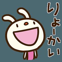 てるてるうさぎ ポップタッチ風2