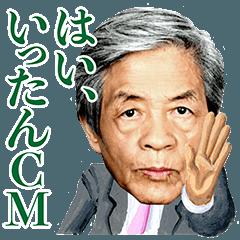 [LINEスタンプ] 田原総一朗 激論!スタンプ (1)