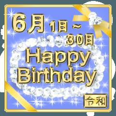 お誕生日☆6月1日~30日☆令和☆