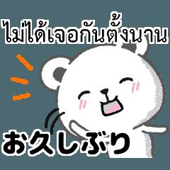 タイ語と日本語毎日使える基本的な言葉