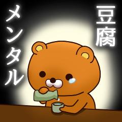 豆腐メンタルくま