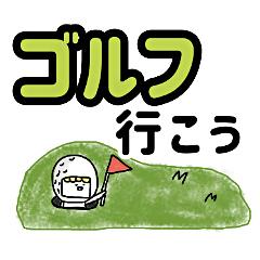 ゴルフ【デカ文字】