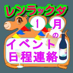 【1月】御用始・成人式・新年会の日程連絡