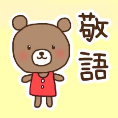 ほんわかクマの二郎|敬語