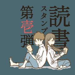 読書スタンプ 第壱弾