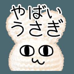 [LINEスタンプ] やばい うさぎ (1)