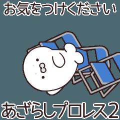 あざらしプロレスリング2 場外乱闘ヒール編