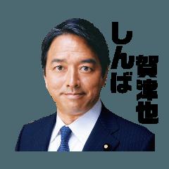 しんば賀津也(参議院議員・静岡)